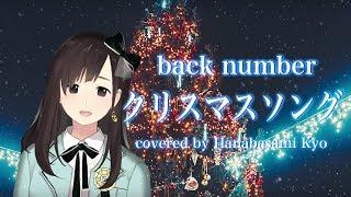 【女性が歌う】クリスマスソング / back number (フルカバー) by 花鋏キョウ【vtuber】