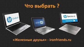 Что выбрать: компьютер, ноутбук, ультрабук, нетбук или планшет
