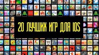 20 лучших игр для iPod/iPhone/iPad (2012)