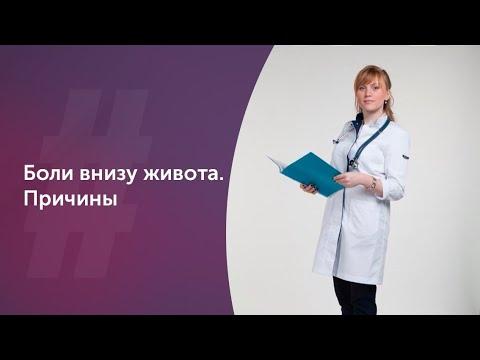 Боли внизу живота причины. Акушер-гинеколог. Москва