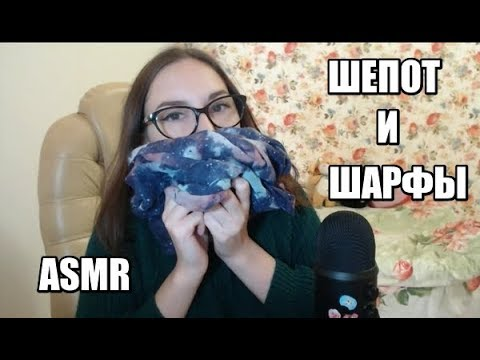 АСМР Шепот и Шарфы / ASMR Whisper And Scarfs