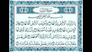 Lesson-17سورة الزلزلة Сура аль-Зальзаля Ez-zilzal suresi
