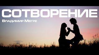 Адам и Ева фильм 2019 СОТВОРЕНИЕ  Владимира Мегре  - самая читаемая книга