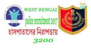 west bengal police recruitment 2017 lll  gov job 2017