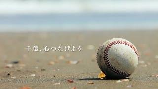 千葉、心つなげよう - 千葉ロッテマリーンズ2012年イメージVTR thumbnail