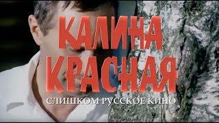 КАЛИНА КРАСНАЯ. Слишком русское кино