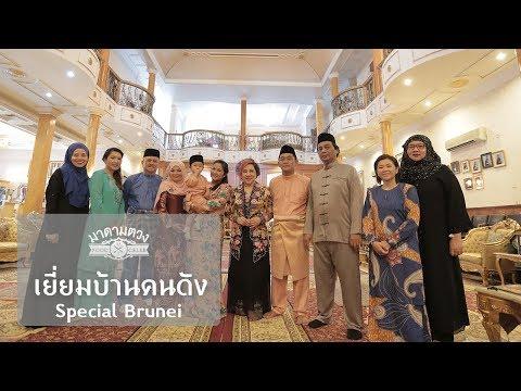 เยือนบ้านคนดังบรูไน ร้าน Bon Appetit #Brunei - Madame Tuang TV : Food Celeb