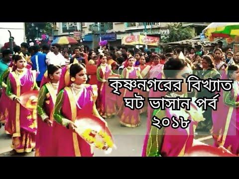 Krishnanagar Jagadhatri Puja Ghat Vasan 2018 | কৃষ্ণনগর ঘট ভাসান ২০১৮