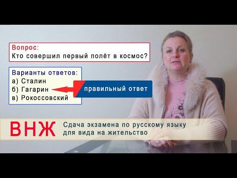 Экзамен для вида на жительство (ВНЖ) для мигрантов  - Www.dommigranta.ru