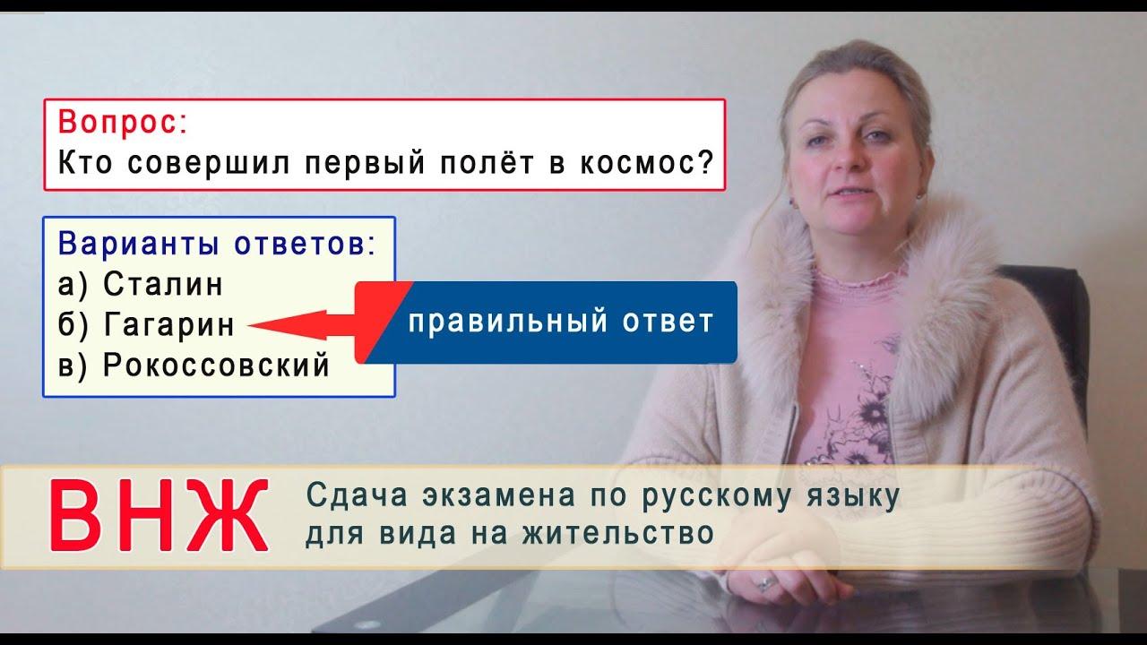 Порядок сдачи экзамена по русскому языку, истории для ВНЖ