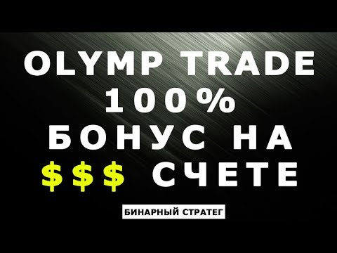 Olymp Trade 100 bonus commit