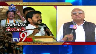 Grand reception awaits Revanth Reddy in Telangana Congress - TV9