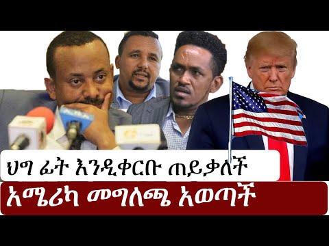 Ethiopia: ሰበር ዜና - የኢትዮታይምስ የዕለቱ ዜና | Daily Ethiopian News | ሰበር መረጃ Abiy Ahmed Jawar Hachalu