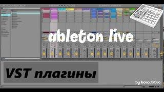 Ableton live 9 - использование VST плагинов