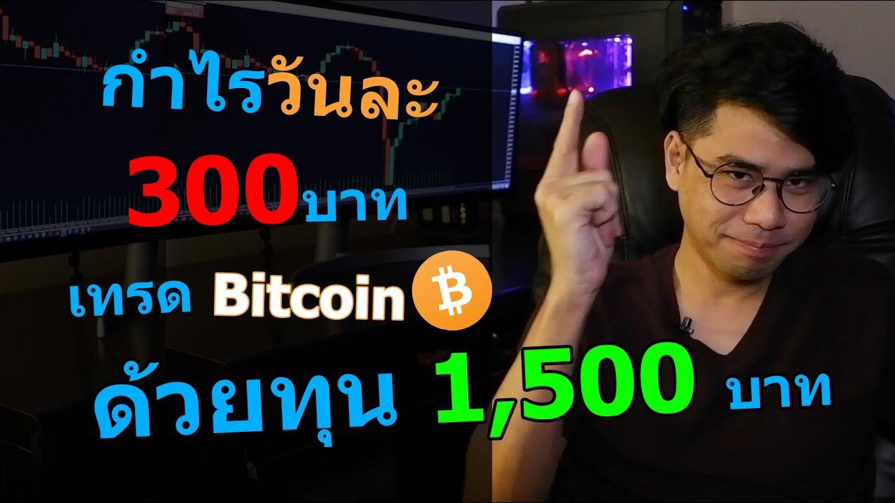 อัพกำไร 20เท่า เทรด Bitcoin ใช้ทุนน้อยแต่ได้มหาศาล เพราะมีทุนให้ยืม