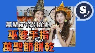 阿洪詩x-icook愛料理-萬聖節特別企劃-應景嘉賓-莎莎