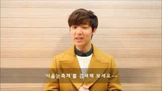 20131122_MinHyuk(CNBLUE)'s message for Seoul Snow Festival(1218)