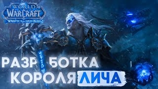 СОЗДАНИЕ Wrath of the Lich King [За кадром #1]