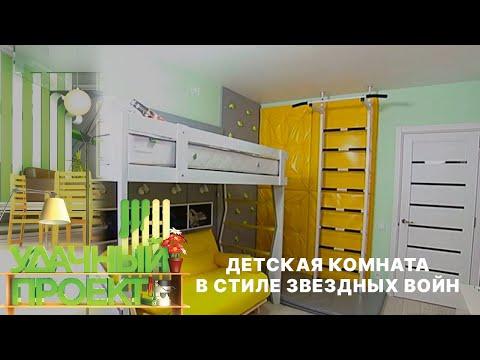 Крутая детская комната в стиле звездных войн! - Удачный проект - Интер