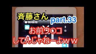 【斉藤さんアプリ】プロフィール女性で反応を見ていたらまさかの・・・ (part.33)【斎藤さん】 thumbnail