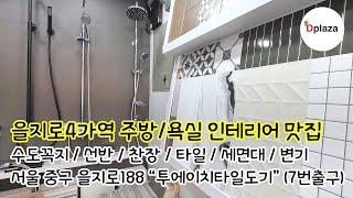 을지로4가역 주방, 욕실 인테리어/리모델링전문 &quo…