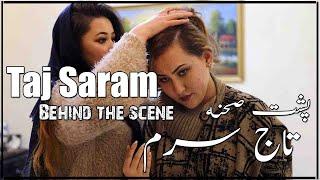 BTS from Taj Saram - پشت صحنه تاج سرم