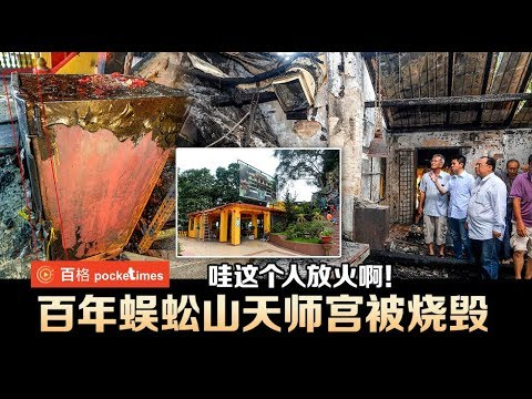 Download Youtube: CCTV拍下犯案过程!烧毁百年蜈蚣山天师宫
