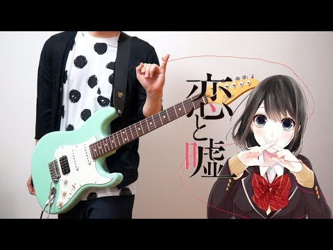 Koi to Uso 恋と嘘 OP (Guitar Cover) ギターで弾いてみた