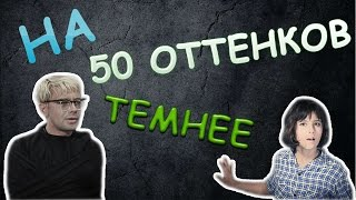 На 50 оттенков темнее (Fifty Shades Darker) трейлер пародия (Кавказская пленница)