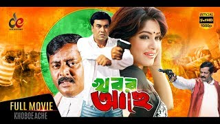 Khobor Ache | Bangla Movie 2018 | Moushumi, Manna, Dipjol | Official | Full HD