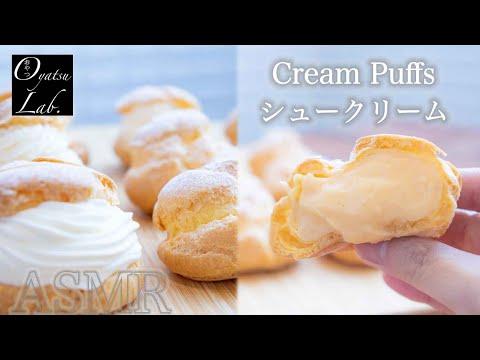 【絶対膨らむ!】シュークリームの作り方 初めてのお菓子作りに! 音フェチ/ Japanese Cream Puffs recipe ASMR   Oyatsu Lab.