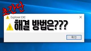 컴퓨터를 켰을 때 뜨는 X_X explorer.exe …