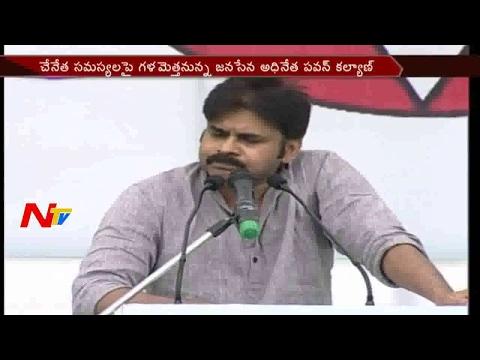 Pawan Kalyan To Participate in Handloom Weavers Satyagraha Meeting || NTV