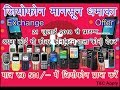 Jio Phone Exchange Offer ₹501 will be start 21-July-2018