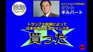 【中山恭子・ケントギルバート】トランプ大統領によって日本が変われるチャンスを貰った