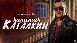 Александр Буйнов - Капитан Каталкин (Official video)
