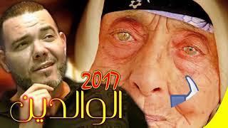 وااااعرة   عادل الميلودي الوالدين   Adil el miloudi Lwalidin