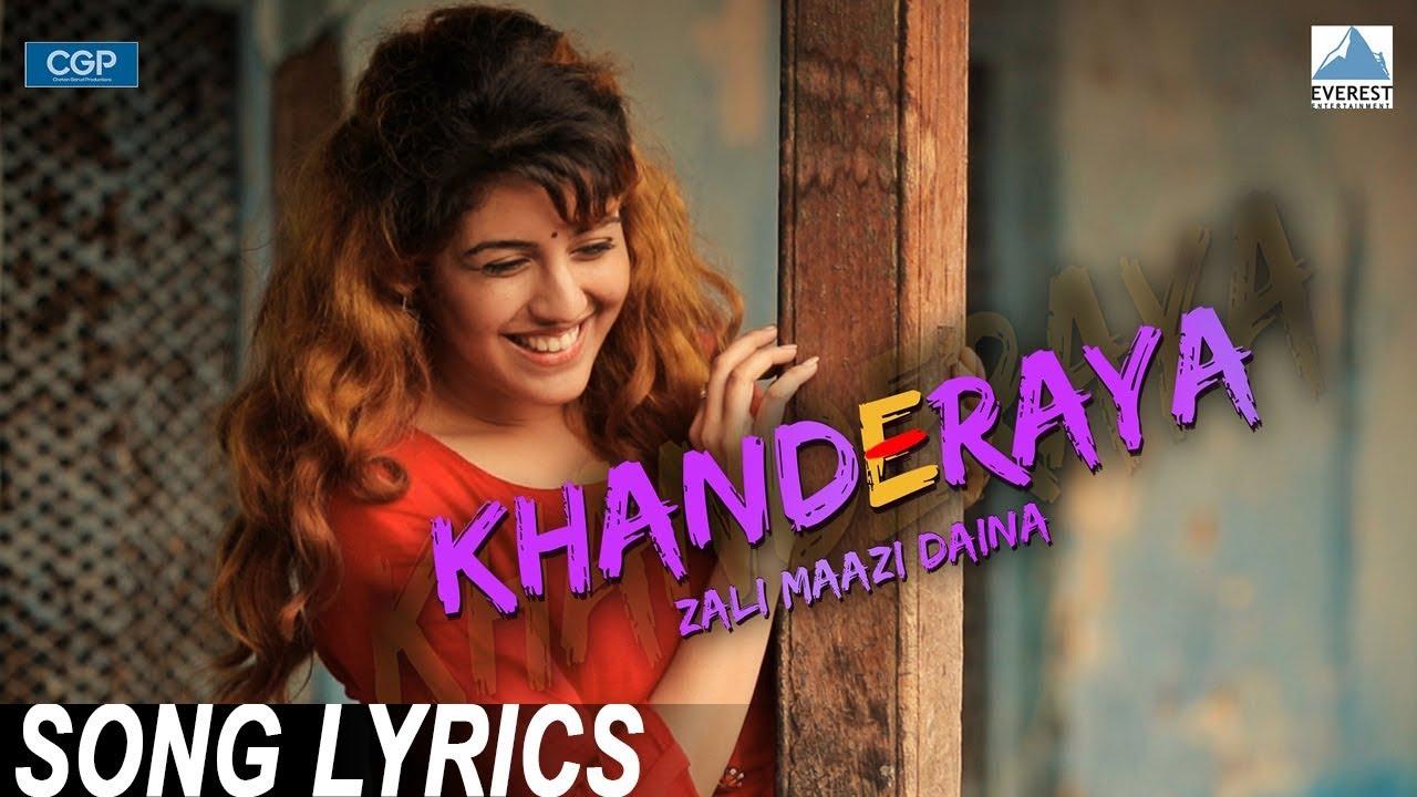 Khanderaya Zali Mazi Daina With Lyrics Marathi Songs 2018