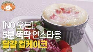 [달걀 컵케이크] 전자레인지로 뚝딱 만드는 아이간식 /…