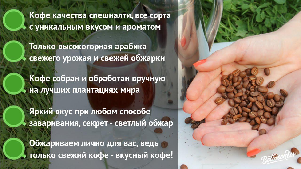 Свежий зерновой и молотый кофе на каждый день и для особых случаев. Бесплатная доставка по минску и беларуси. Гарантия возврата.