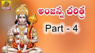 Lava Kusa Songs Charitra || Ramadevi Devotional Songs || Anjanna Charitra Telugu Songs Part - 4