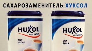видео Искусственные и натуральные сахарозаменители – польза и вред