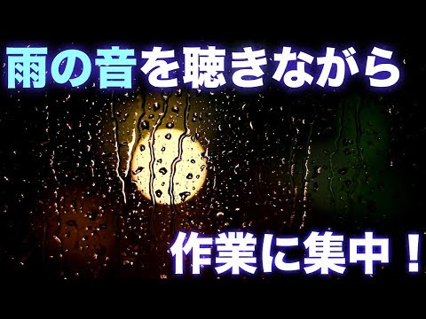 Rain Sounds - 24/7 🌂雨の音を聴きながら作業に集中!【作業用BGM】 - Поисковик музыки mp3real.ru