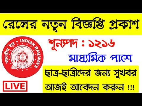 Railway Official Notification 2020 Madhyamik Pass Job