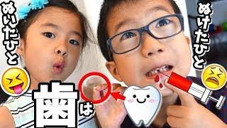 は😬😀😁😂🙃 KahoがSeiの 歯をぬく😣 超 巨大 リボン 🎀の ヘアー アクセ をゲット🛍 Vlog 2017/09 ③