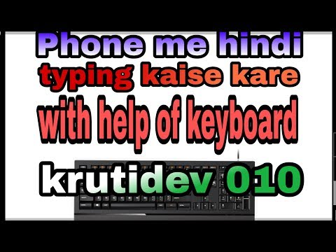 Kruti Dev 010 Hindi Typing In Android Phone 📱 😘 || By Technical Anup Bhilai
