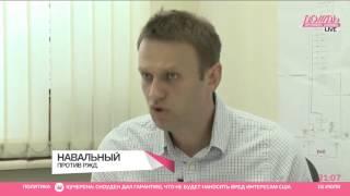 Навальный о  Якунине