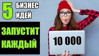 Топ-5 Бизнес идей всего за 10 тысяч рублей! Бизнес идеи! Бизнес идеи 2020!