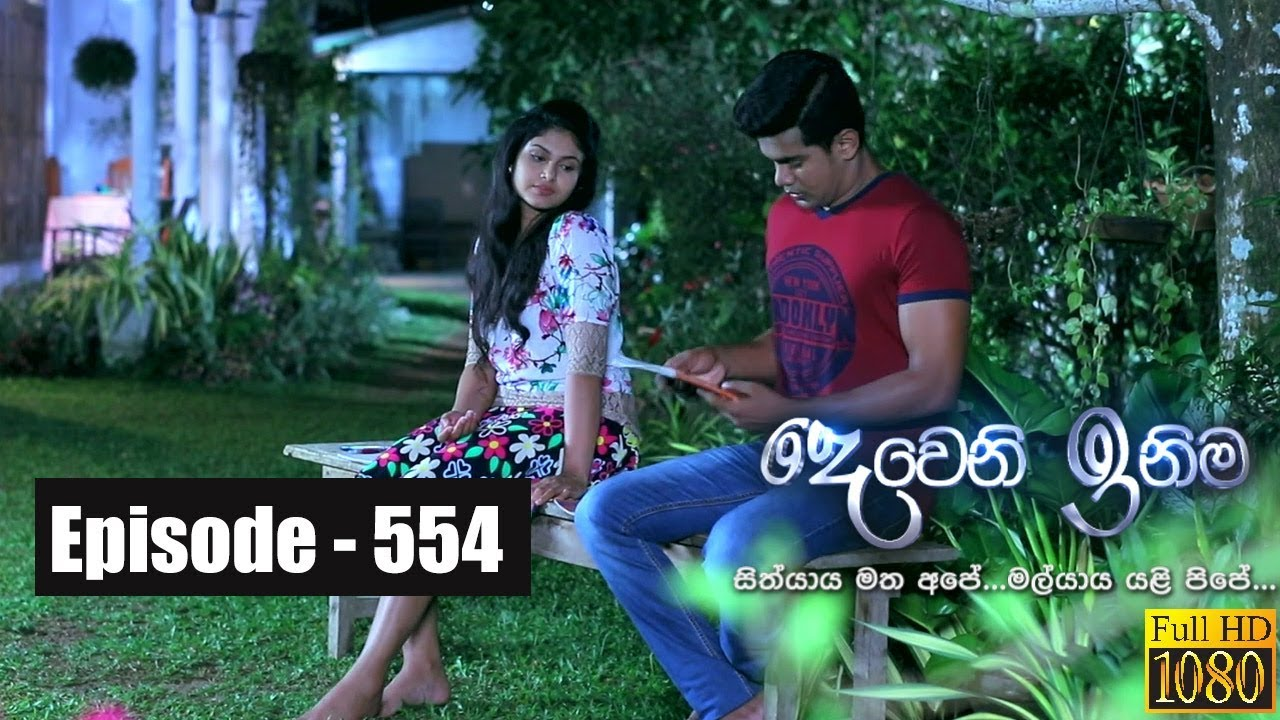 Deweni Inima   Episode 554 22nd March 2019