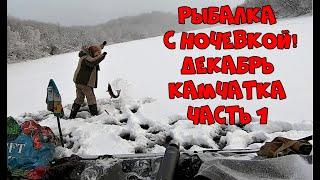 Рыбалка с ночевкой Декабрь Камчатка
